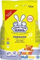 Детский стиральный порошок Ушастый НЯНЬ 4,5 кг