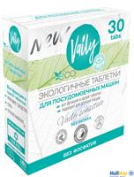 Таблетки бесфосфатные для посудомоечных машин VAILY (ЭКО-БЫТОВАЯ ХИМИЯ) 30шт