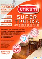 Салфетки хозяйственные UNICUM Premium 1шт 50*80 для пола*30