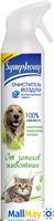 SYMPHONY 300см3 От запахов домашних животных